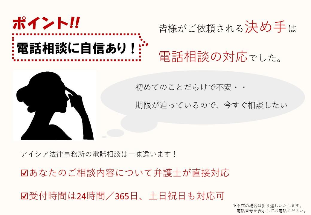 【弁護士営業】(HP作成)ランディページ画像素材_20171019