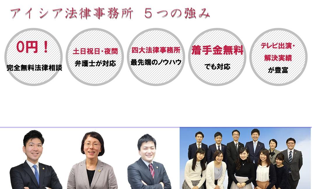 アイシア法律事務所の強み(債権回収用)