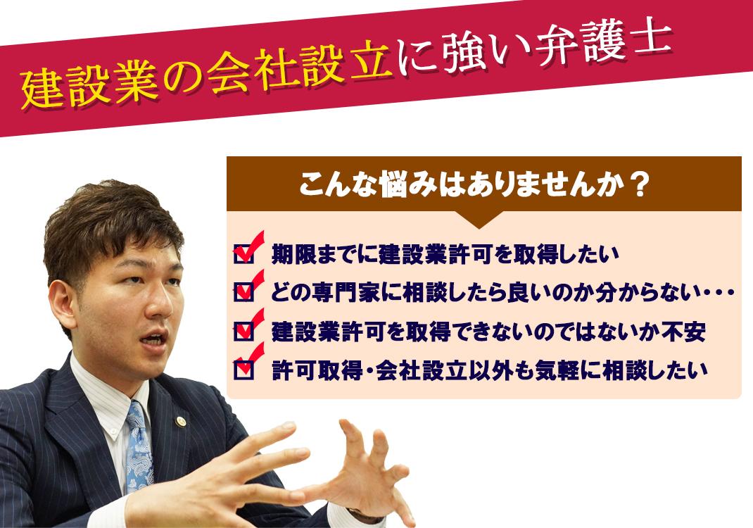 建設業の会社設立に強い弁護士