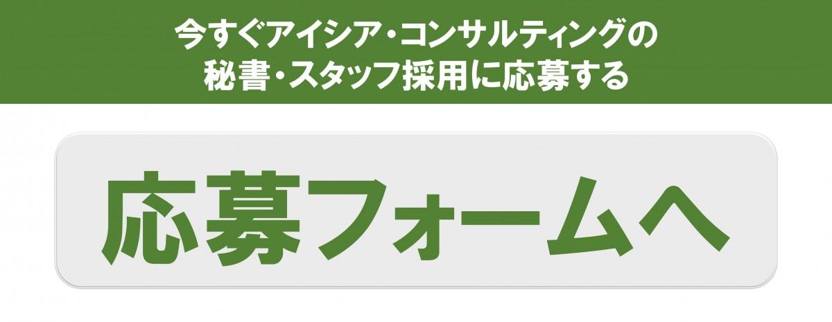 大阪・事務員募集