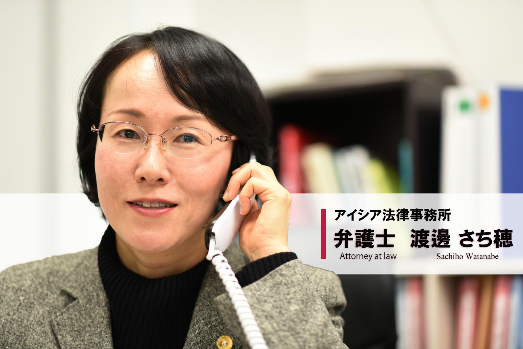 106_渡邊さち穂弁護士(名前入り)編集