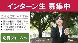 intern-banner1