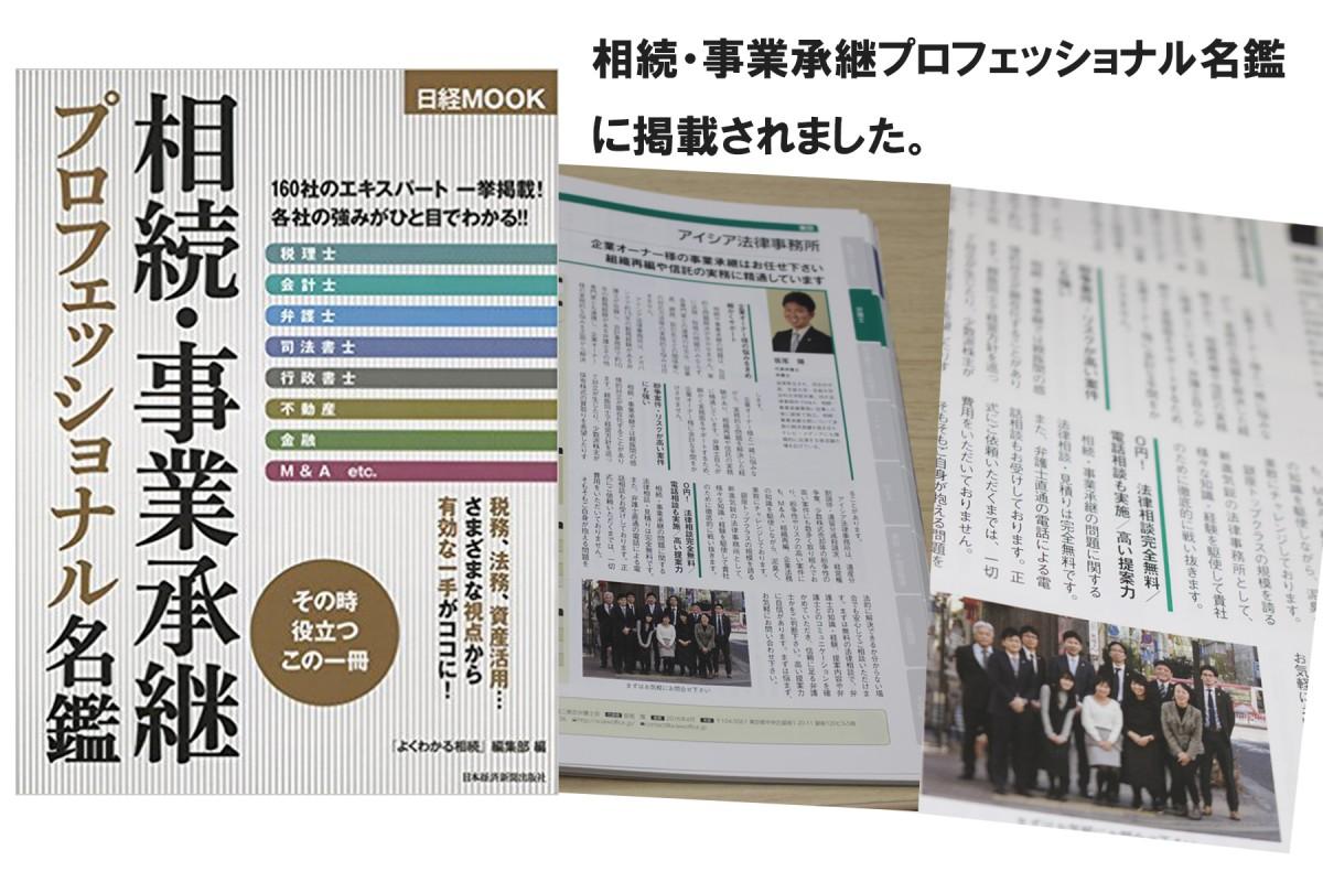 相続・事業承継プロフェッショナル名鑑に掲載されました