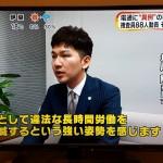 テレビ出演(めざましテレビ2016年11月8日放送):坂尾陽弁護士が電通への強制捜査についてコメントしました
