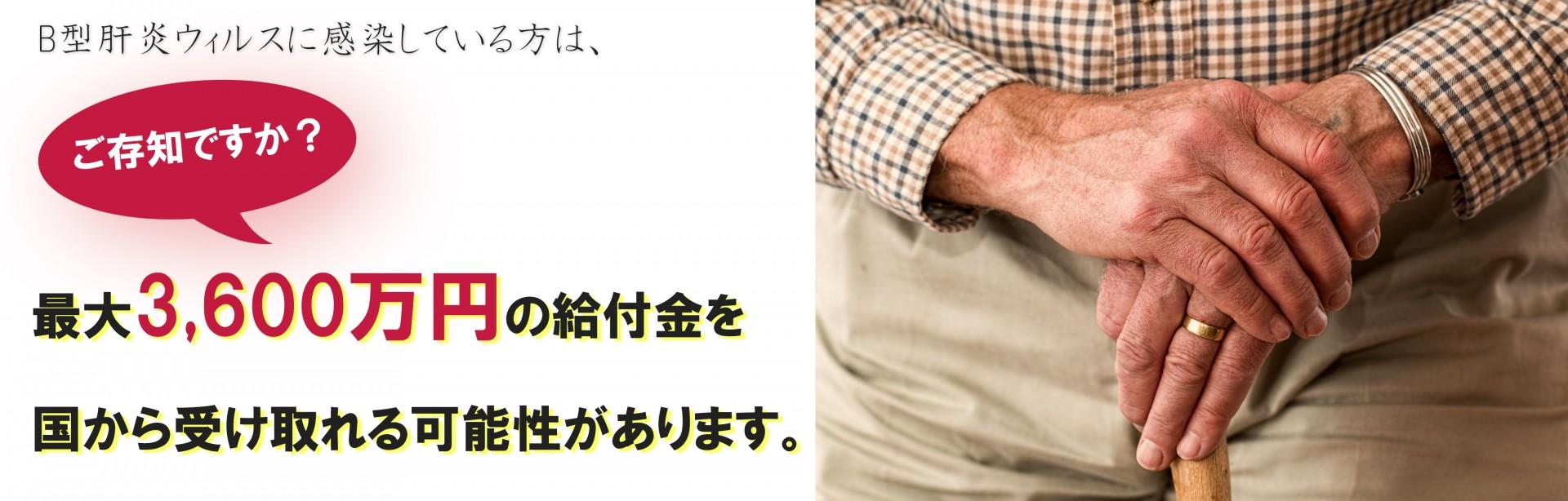 ご存知でしたか?B型肝炎最大3600万円給付金