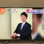めざましテレビ出演:坂尾陽弁護士が旅館の無断キャンセル(ノーショー)についてコメント