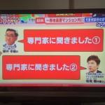 テレビ出演(羽鳥慎一モーニングショー2016年9月14日放送):坂尾陽弁護士が高層マンション内に児童相談所ができる問題についてコメントしました