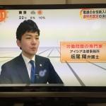 テレビ出演(めざましテレビ2016年10月10日放送):坂尾陽弁護士が電通過労死事件についてコメントしました