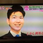 テレビ出演(グッド!モーニング2016年9月9日):坂尾陽弁護士が福山雅治さんマンション住居侵入罪裁判について解説しました
