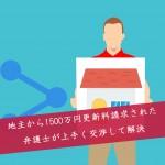 解決事例:示談交渉で960万円の更新料減額に成功