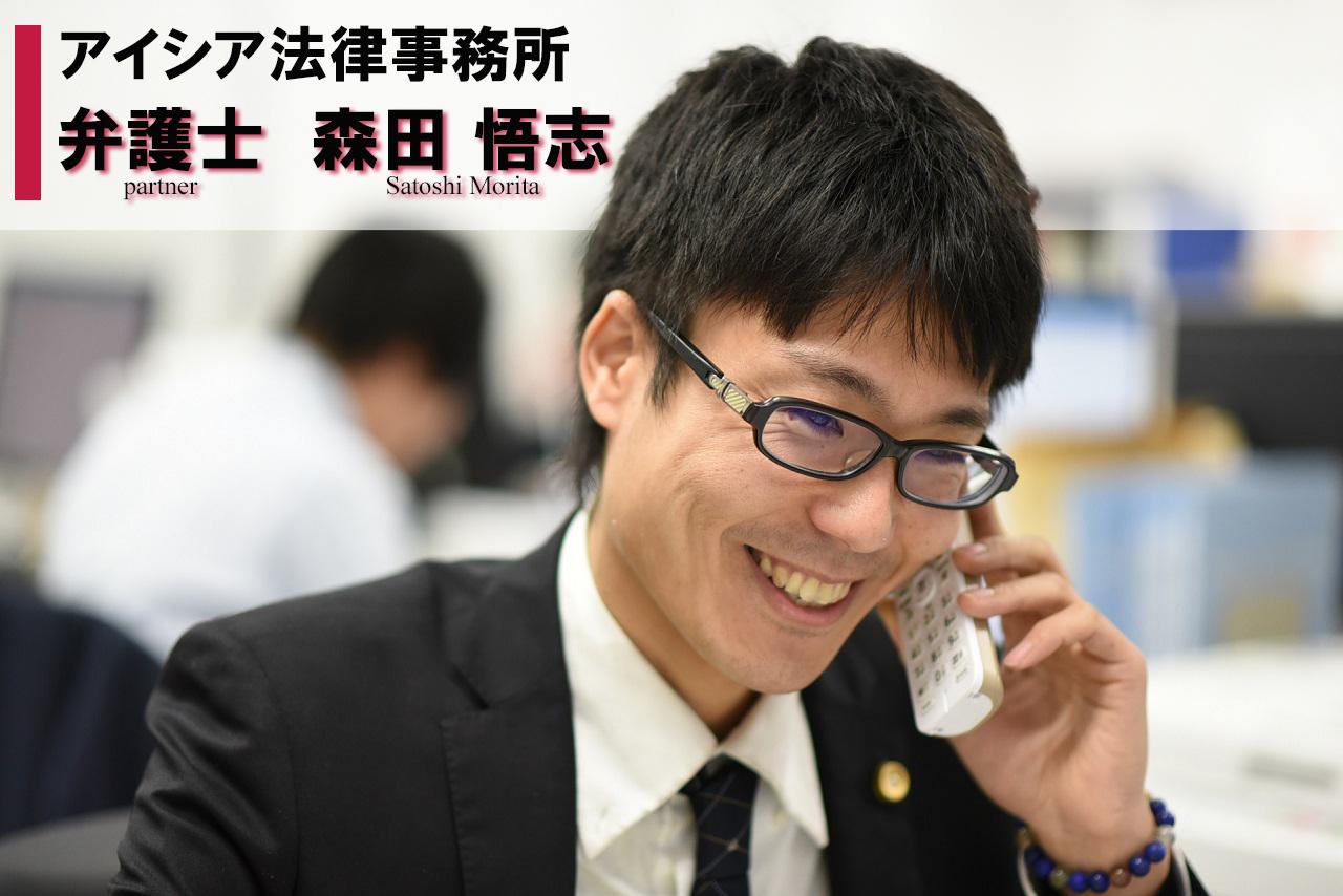 森田悟志弁護士アイキャッチ