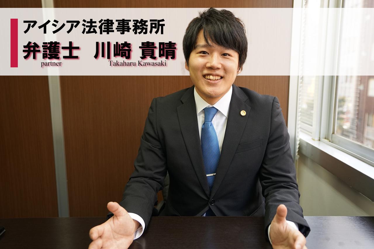 川崎貴晴弁護士の入所につきまして | アイシア法律事務所公式ページ
