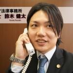 鈴木健太弁護士の入所につきまして