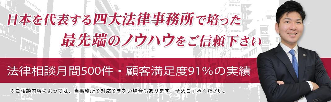 日本を代表する四大法律事務所で培った最先端のノウハウ(アイシア法律事務所)